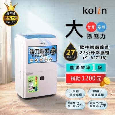 【Kolin 歌林】智慧一級節能自動濕控銀離子抗菌27公升強力除濕機(KJ-A2711B)大坪數 客廳 貨物稅補助 節能