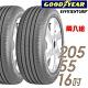 【GOODYEAR 固特異】EFGR-205/55/16 寧靜舒適 失壓續跑胎 二入 Eagle EfficientGrip2055516 205-55-16 205/55 R16 product thumbnail 2
