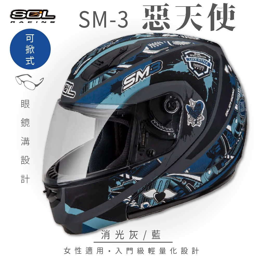【SOL】SM-3 惡天使 消光灰/藍 可樂帽 MD-04(可掀式安全帽│機車│內襯│鏡片│竹炭內襯│輕量化│GOGORO)