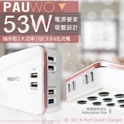 PAUWO QC 3.0+6孔吸盤式充電器-全球電壓