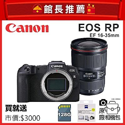 Canon EOS RP+EF16-35mm F4L IS USM變焦鏡組(公司貨)