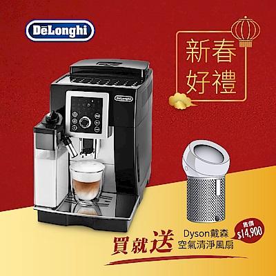 【送dyson清淨扇】DeLonghi ECAM 23.260 欣穎型 全自動義式咖啡機