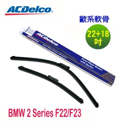 ACDelco歐系軟骨 BMW 2 Series F22/F23專用雨刷組合-22+18吋