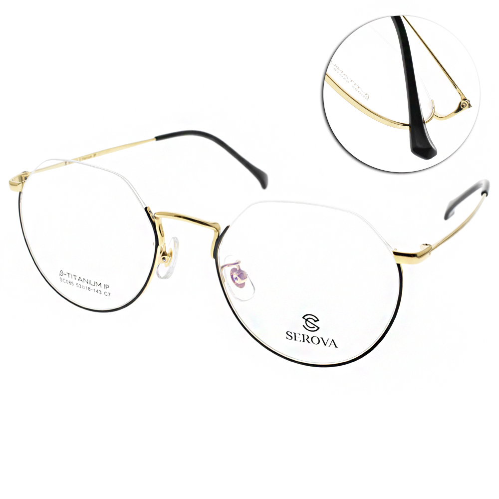 SEROVA 眼鏡 人氣潮流款/黑-金 #SC085 C7