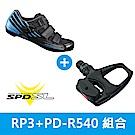 【SHIMANO】RP3 男性公路車鞋 寬楦 黑/藍 + PD-R540 踏板 黑