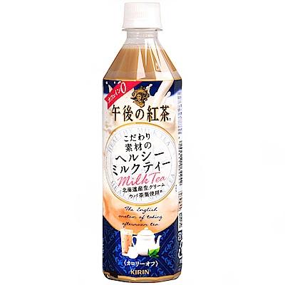KiRin 午後紅茶-芳醇奶茶(500ml)