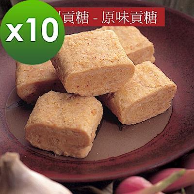 聖祖貢糖 9種口味任選10包組(12入/包)