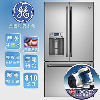 【美國奇異GE】810L 法式三門冰箱-不鏽鋼CFE28TSSS