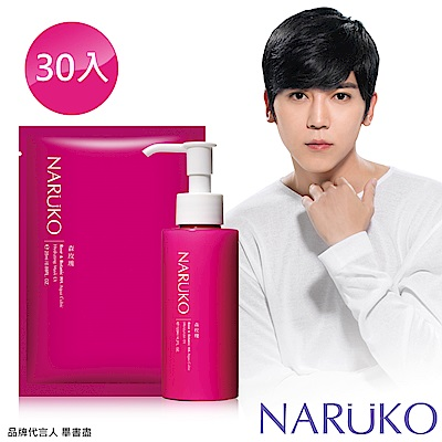 NARUKO 牛爾 森玫瑰超水感保濕乳+保濕面膜EX 30入