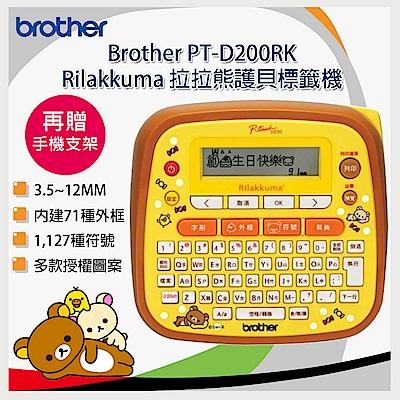 【Brother原廠】PT-D200RK Rilakkuma拉拉熊 創意自黏標籤機