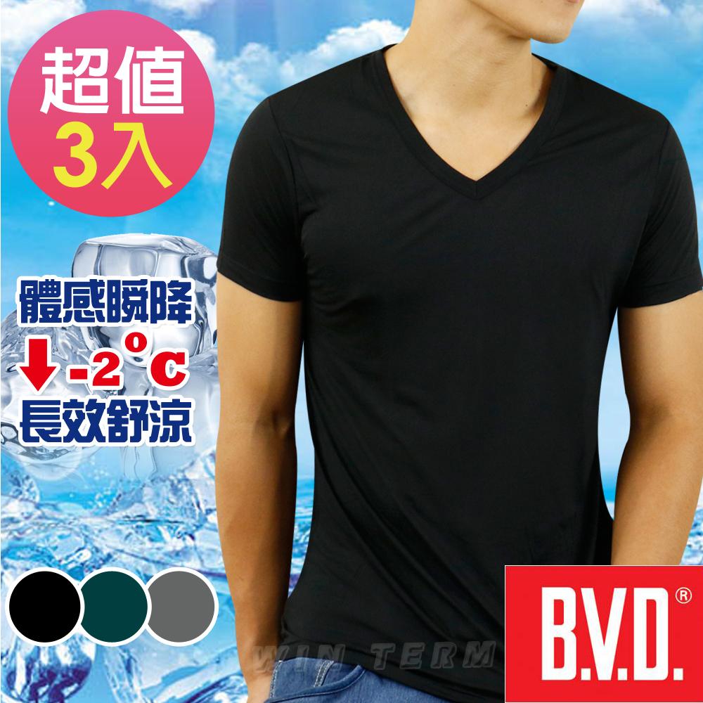 BVD 沁涼舒適 酷涼V領短袖衫-3件組