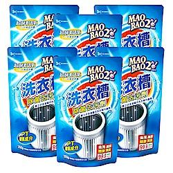 毛寶兔超酵素活氧洗衣槽除菌去污劑250gx6入