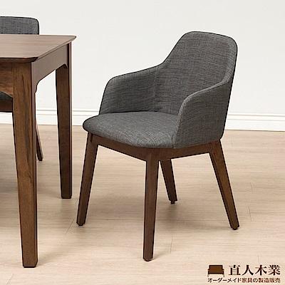 日本直人木業-北歐美學SOL扶手椅(55x53x79cm)