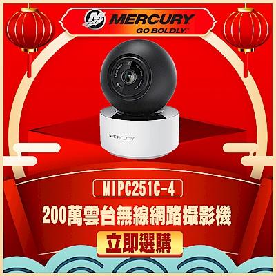 【MERCURY】200萬雲台無線網路攝影機 MIPC251C-4(水星搖頭機)