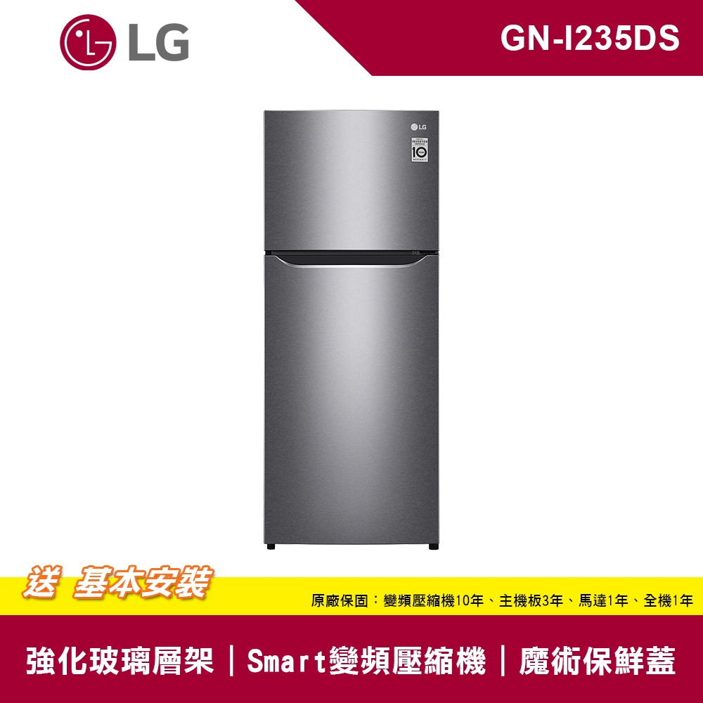 LG樂金 186公升 變頻 雙門冰箱 精緻銀 GN-I235DS
