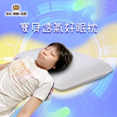 【日本旭川】寶貝透氣好眠枕