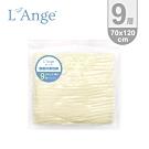 L'Ange 棉之境 9層純棉紗布浴巾/蓋毯 70x120cm-黃色