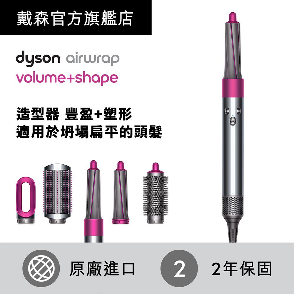 [送40mm髮捲+禮券2千] Dyson 戴森 Airwrap Volume 造型器 豐盈組