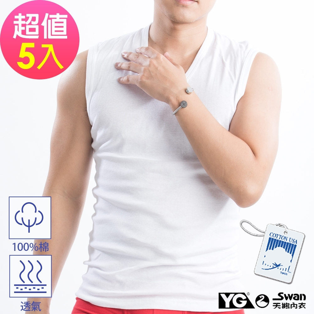 YG天鵝內衣 100%純棉白色無袖衫(5件組)