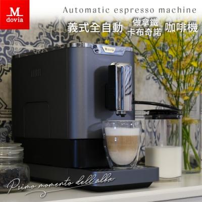 【限時買一送一】Mdovia Hestalay V4 Plus 可濃度記憶 全自動義式咖啡機