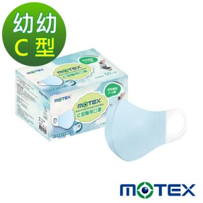 摩戴舒 C型醫用口罩 (未滅菌)-幼幼口罩(50片裸裝/盒)(適用2-5歲)