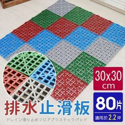 【AD德瑞森】卡扣式多功能防滑板/止滑板/排水板(80片裝-適用2.2坪)