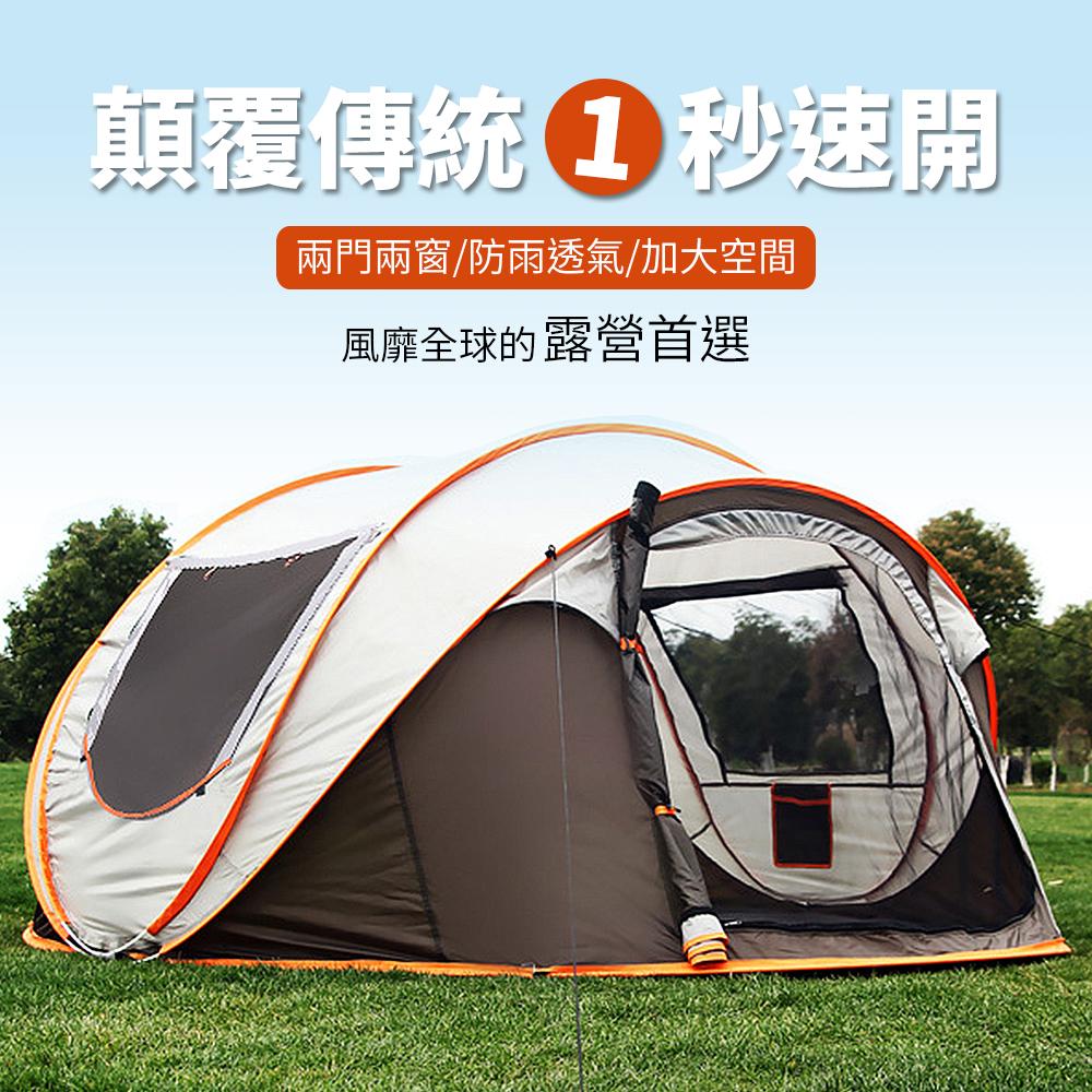 【XINCHANG】戶外4-6人全自動秒開帳篷 兩色可選