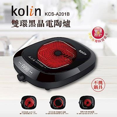 歌林Kolin-雙環黑晶電陶爐(KCS-A201B)