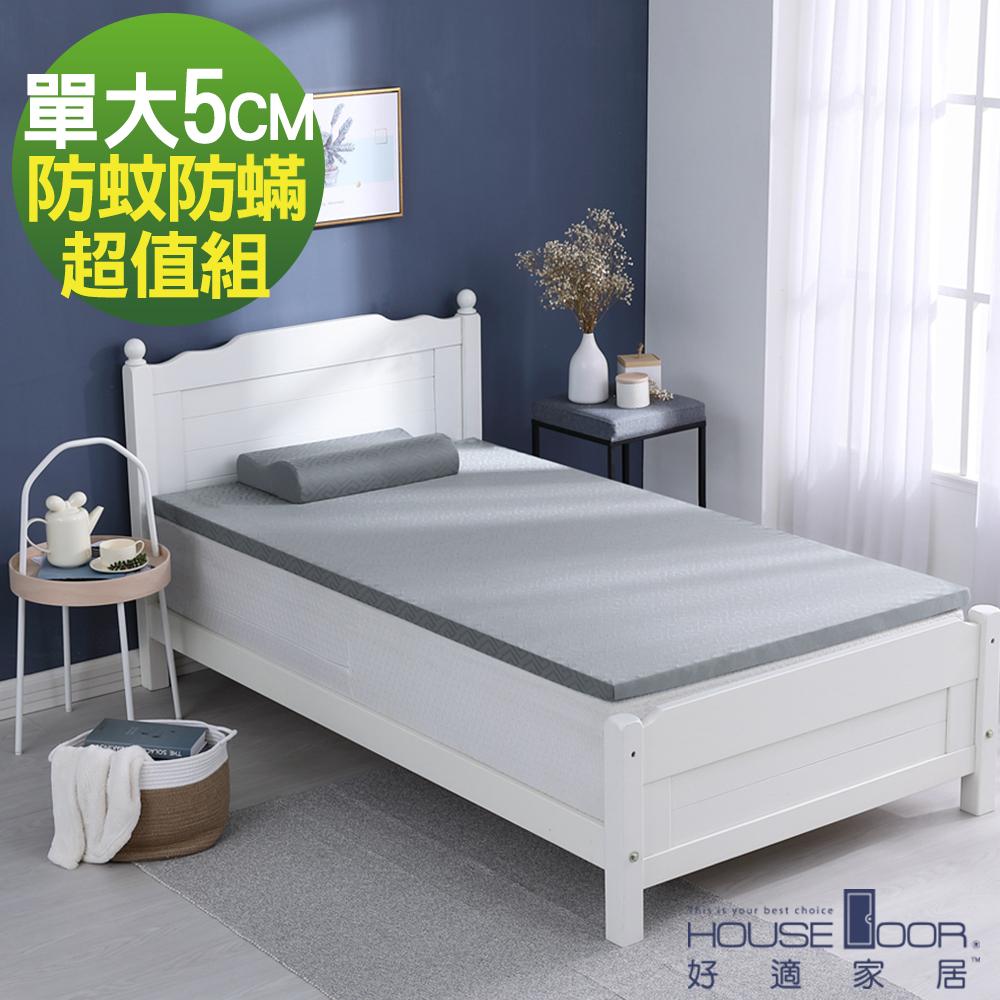 House Door 天然防蚊防螨技術保護表布乳膠床墊5cm超值組-單大3.5尺