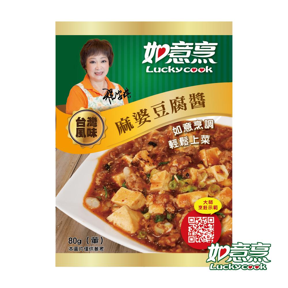 如意烹 麻婆豆腐醬80g