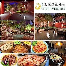 (礁溪)鳳凰德陽川泉旅 自助午或晚餐+大眾湯雙人券