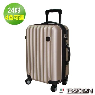 義大利BATOLON  24吋  時尚美型加大ABS硬殼箱 (3色任選)
