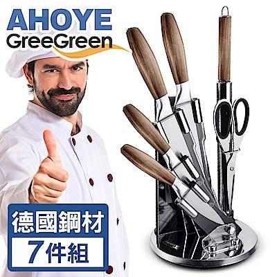 GREEGREEN 德式不鏽鋼木柄刀具套裝 7件組