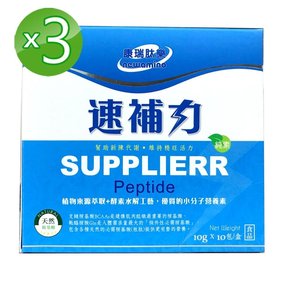 康瑞肽樂 速補力-原味3入組(10g*10包/盒;素食者可)