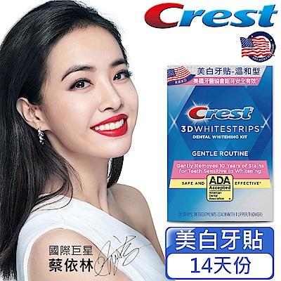 美國Crest 3DWhite溫和型美白牙貼(14天份)
