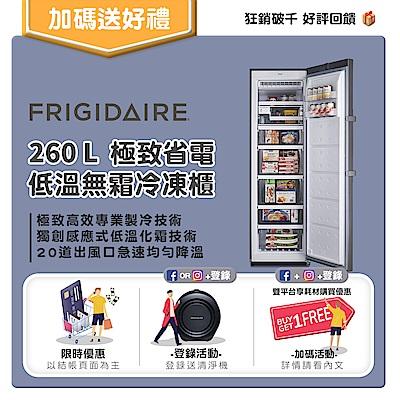 Frigidaire富及第 260L 低溫無霜冷凍櫃 (冷凍櫃無法參與節能補助) 福利品