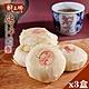 鹿港鄭玉珍 招牌綠豆凸禮盒x3盒(6入/盒;素食可) product thumbnail 1