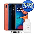 Samsung Galaxy A20(3G/32G) 6.4吋八核三鏡頭智慧型手機
