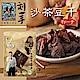 劉一手‧榕樹下豆干4件組(川味麻辣豆干*2+沙茶豆干*2) product thumbnail 1