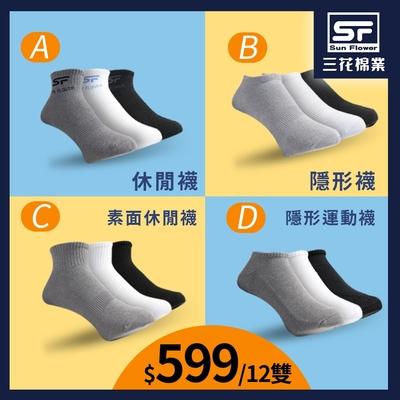 [時時樂獨家] 三花經典熱銷休閒襪/隱形襪/運動襪(12雙組)