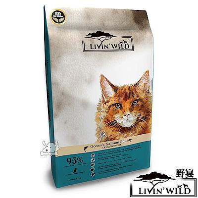 LIVIN' WILD 野宴 紐西蘭 新鮮無穀全齡貓糧-野生帝王鮭魚-15lb