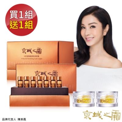 京城之霜 牛爾 買1送1 14天密集激活抗老安瓶28瓶 + 30天逆轉青春時光膠囊14顆