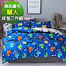 Ania Casa童趣恐龍 柔絲絨美肌磨毛 台灣製 單人床包被套三件組