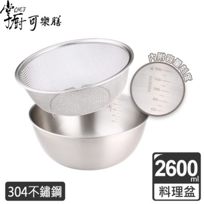 【掌廚可樂膳】多功能304不鏽鋼料理盆組2件式(B03)