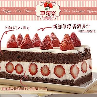 【連珍】草莓蛋糕(600g/條)任選1條(含運)
