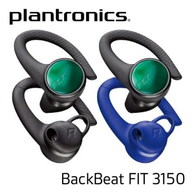 繽特力 Plantronics BackBeat FIT 3150真無線運動音樂耳機