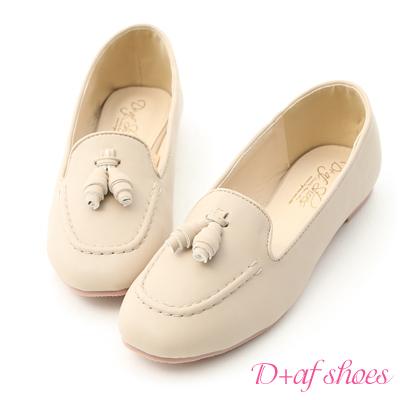D+AF 舒活特質.小螺旋流蘇平底樂福鞋*米