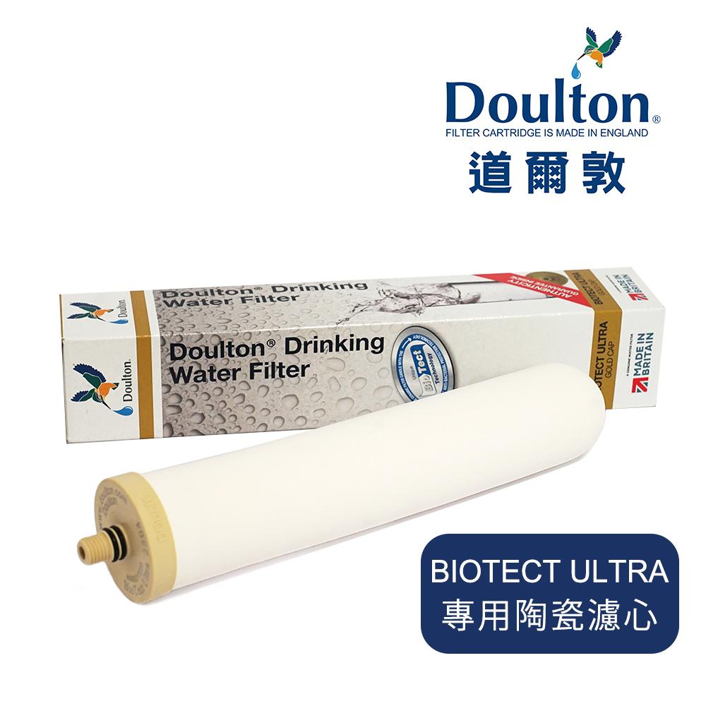 【DOULTON英國道爾敦】複合式陶瓷濾芯(BIOTECT ULTRA)★英國原裝進口