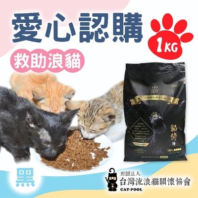 台灣流浪貓關懷協會x愛心飼料‧認購捐好糧-黑貓侍飼料-1kg(購買者不會收到商品)(公益)
