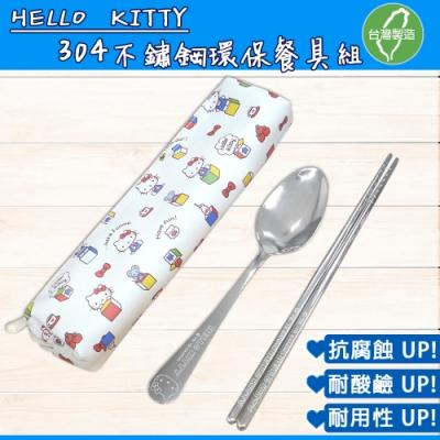 HELLO KITTY 台灣精製不鏽鋼環保餐具組-積木款(KS-8337A)